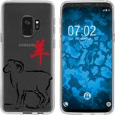 Samsung Galaxy S9 Silicone Case Chinese Zodiac M8